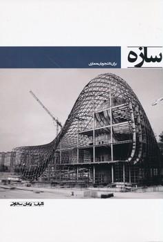 سازه براي دانشجويان معماري