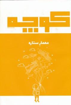 مجله فرهنگي هنري كوچه 4 ، معمار ستاره ، جلد سخت