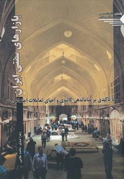 بازارهاي سنتي ايران