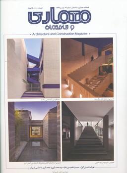 مجله معماري و ساختمان 62 ، پاييز 1399