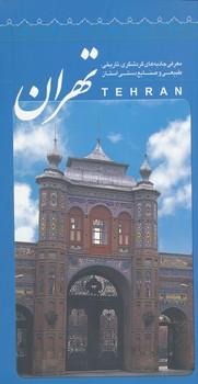 معرفي جاذبه هاي گردشگري تاريخي طبيعي و صنايع دستي استان تهران