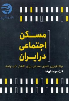 مسكن اجتماعي در ايران