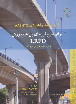 آيين نامه راهبردي AASHTO براي طرح لرزه اي پل ها به روش LRFD