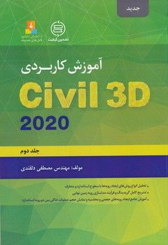 آموزش كاربردي civil 3d 2020 جلد دوم ، دلقندي