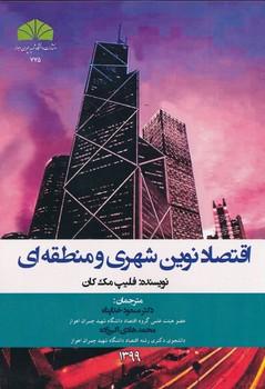 اقتصاد نوين شهري و منطقه اي ، دانشگاه شهيد چمران