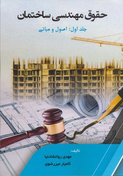 حقوق مهندسی ساختمان جلد اول  : اصول و مبانی ، روانشادنیا