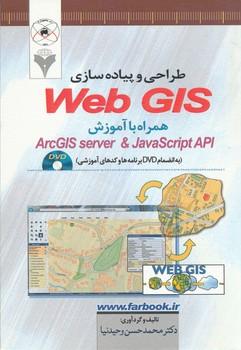 طراحي و پياده سازي Web GIS