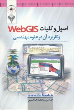 اصول و كليات Web GIS و كاربرد آن در علوم مهندسي
