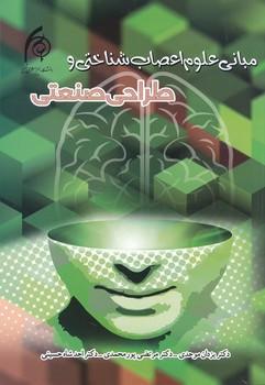 مبانی علوم اعصاب شناختی و طراحی صنعتی ، موحدی