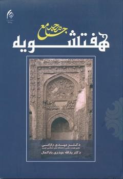 مسجد جامع هفتشويه ، رازاني