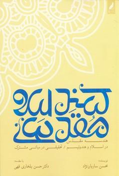 هندسه مقدس در اسلام و هندوئيسم تحقيقي در مباني مشترك ، ساربان نژاد