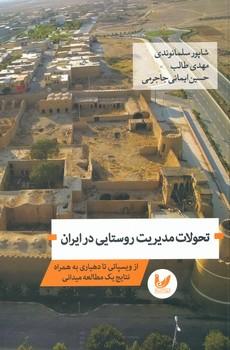 تحولات مديريت روستايي در ايران