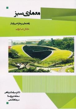 معماري سبز ، راهنمايي بر طراحي پايدار ، پناهي