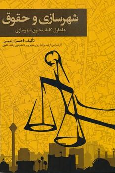 شهرسازي و حقوق جلد اول كليات حقوق شهرسازي
