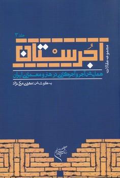 آجرستان جلد 3 مجموعه مقالات همايش آجر و آجر كاري در هنر و معماري ايران