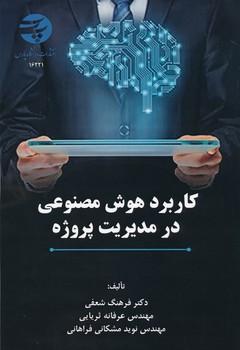 كاربرد هوش مصنوعي در مديريت پروژه ، شعفي