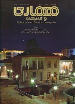 مجله معماري و ساختمان 63 ، زمستان 99، تهران 1400 يك دهه زيبا سازي