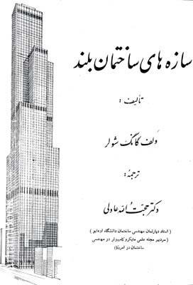سازه هاي ساختمان بلند ولف گانگ شولر