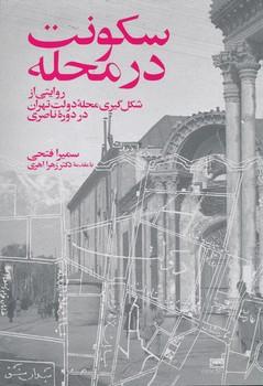 سكونت در محله ، روايتي از شكل گيري محله دولت تهران در دوره ناصري