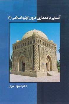 آشنايي با معماري قرون اوليه اسلامي 1، اكبري
