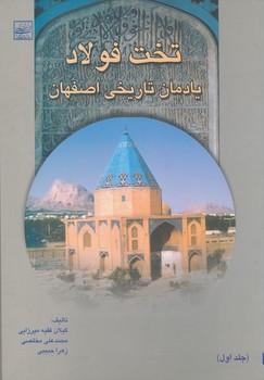 تخت فولاد 1 يادمان تاريخي اصفهان