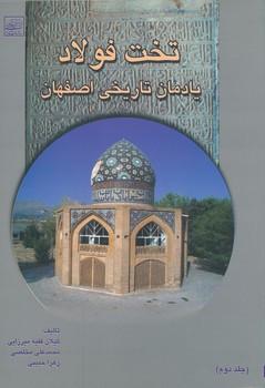 تخت فولاد 2 يادمان تاريخي اصفهان