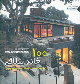 100 خانه ييلاقي از كشورهاي مختلف با معماران مطرح معاصر جهاني