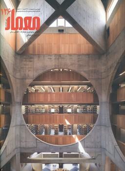 مجله معمار 126 ، فضاي وجودي و معمارانه ، فضاي زمان ، از ايران فرهنگي