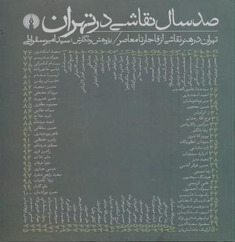 صد سال نقاشي در تهران