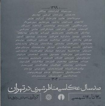 صد سال عكاسي مناظر شهري در تهران