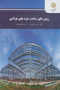 روش هاي ساخت سازه هاي فولادي