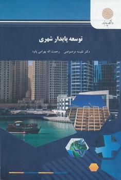 توسعه پايدار شهري ، مرصوصي