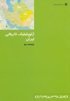 ژئوپليتيك تاريخي ايران