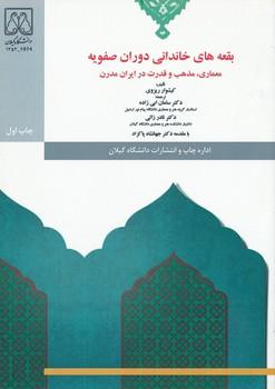 بقعه هاي خانداني دوران صفويه ، معماري ، مذهب و قدرت در ايران مدرن
