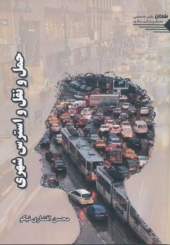 حمل و نقل و استرس شهري