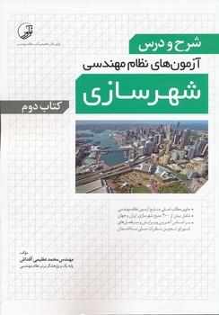 شرح و درس آزمون های نظام مهندسی شهرسازی کتاب 2