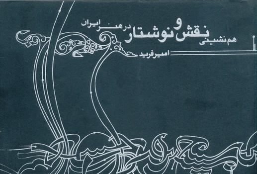 همنشینی نقش و نوشتار در هنر ایران ، امیر فرید