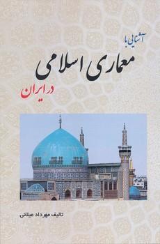 آشنايي با معماري اسلامي در ايران ، ميلاني