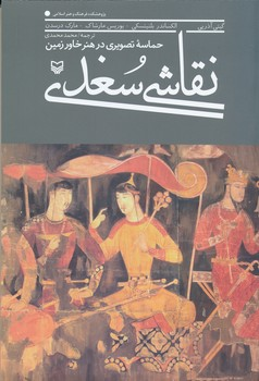 نقاشی سغدی ، حماسه تصویری در هنر خاورمیانه