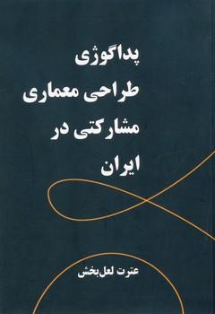 پداگوژی طراحی معماری مشارکتی در ایران
