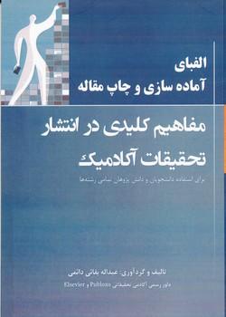 الفبای آماده سازی و چاپ مقاله ، مفاهیم کلیدی در انتشار تحقیقات آکادمیک