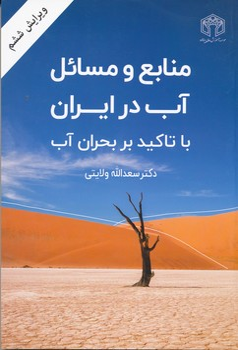 منابع و مسائل آب در ايران با تاكيد بر بحران آب ، ولايتي