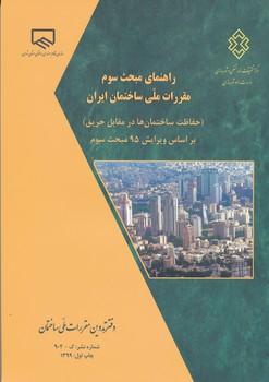 راهنمای مبحث سوم  1399 مقررات ملی ساختمان