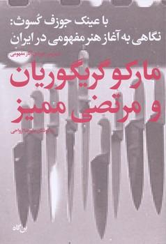ماركو گريگوريان و مرتضي مميز ، با عينك جوزف كسوث نگاهي به آغاز هنر مفهومي در ايران