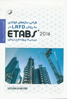 طراحي سازه هاي فولادي به روش LRFD در ETABS 2016