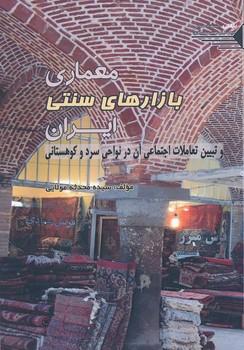 معماری بازارهای سنتی ایران ، تبیین تعاملات اجتماعی آن در نواحی سرد و کوهستانی