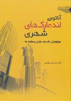 آناتومی لندمارک های شهری ، مورفولوژی ، فلسفه ، طراحی و مولفه ها