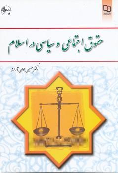 حقوق اجتماعي و سياسي در اسلام ، آراسته