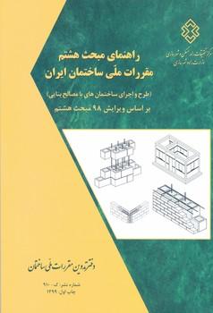 راهنمای مبحث هشتم مقررات ملی ساختمان ایران - 1399