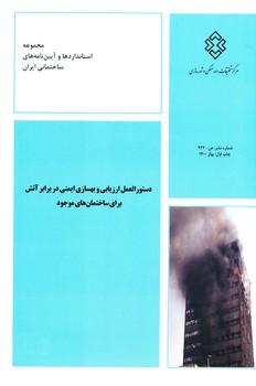 نشريه 922 دستورالعمل ارزيابي و بهسازي ايمني در برابر آتش براي ساختمان هاي موجود